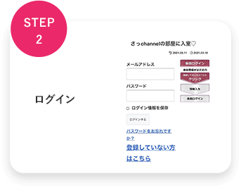 STEP2:ログイン
