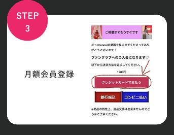 STEP3:月額会員登録