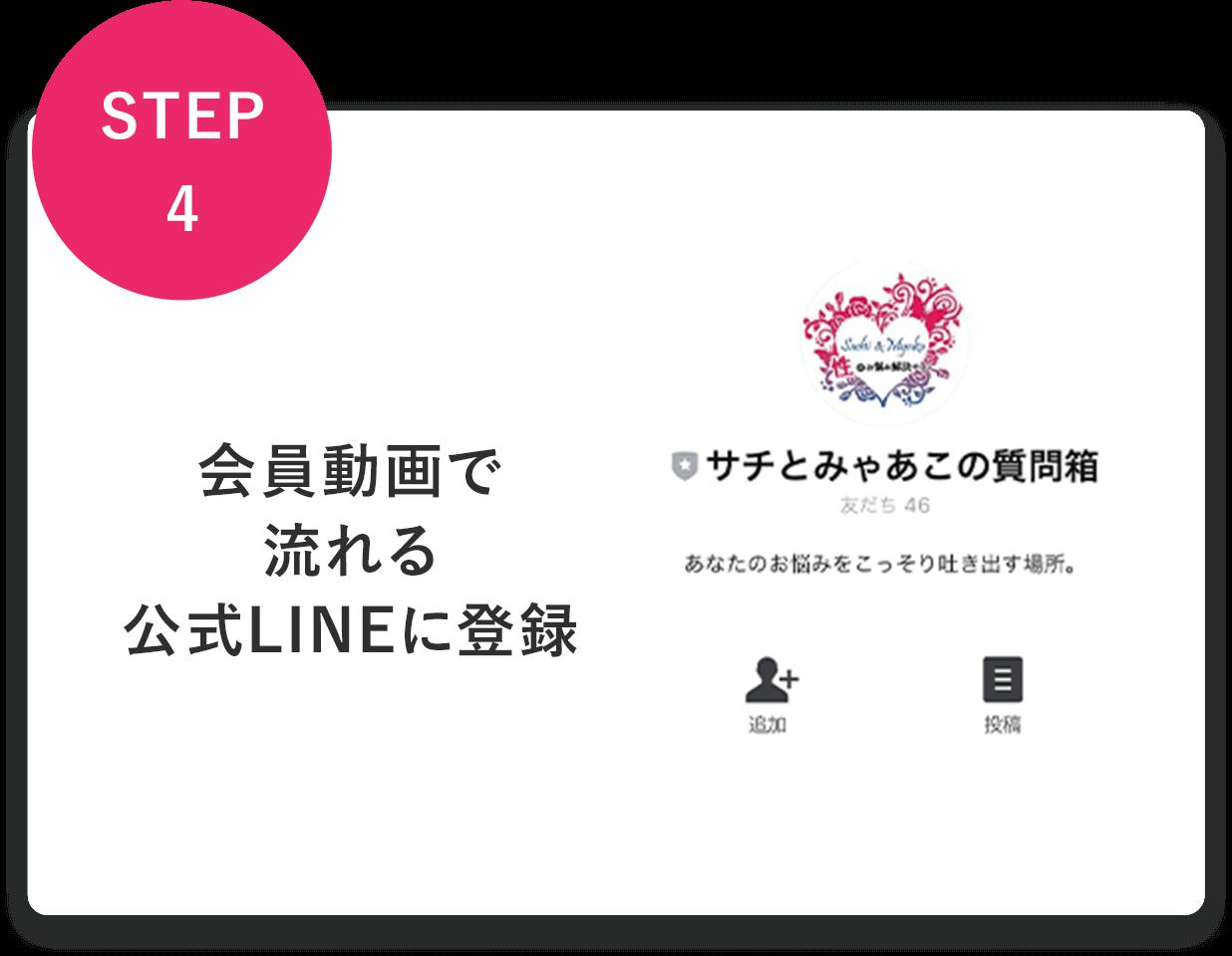 STEP4:会員動画で流れる公式LINEに登録