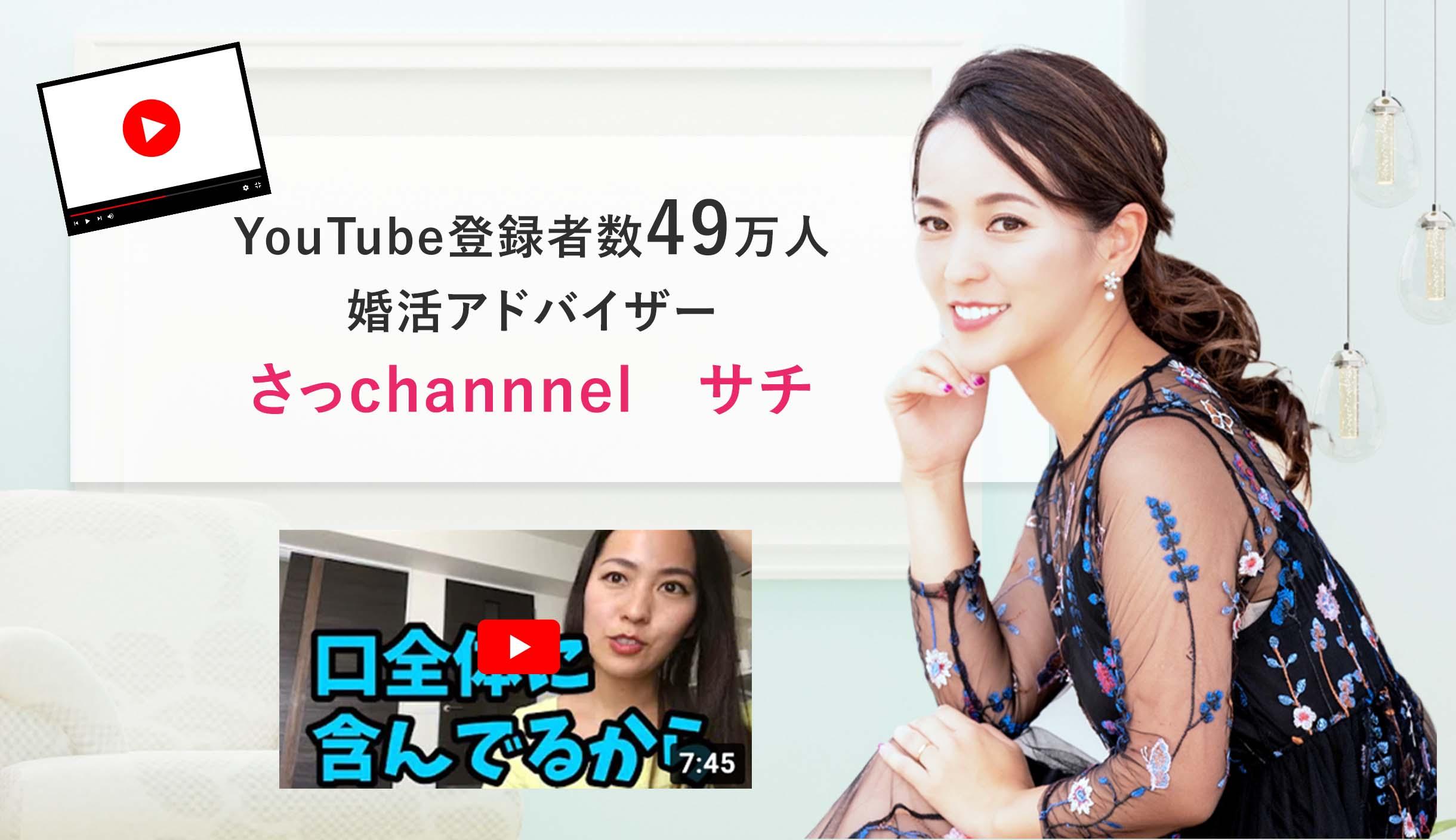 YouTube登録者数49万人 婚活アドバイザー さっchannnel サチ